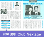 2004夏号 Club Nextage